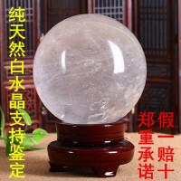 天然白水晶球摆件风水球摆件原石打磨*赔十支持鉴定