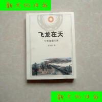 【二手旧书9成新】飞龙在天:中国超越美国 /王天玺 著 / 红旗出