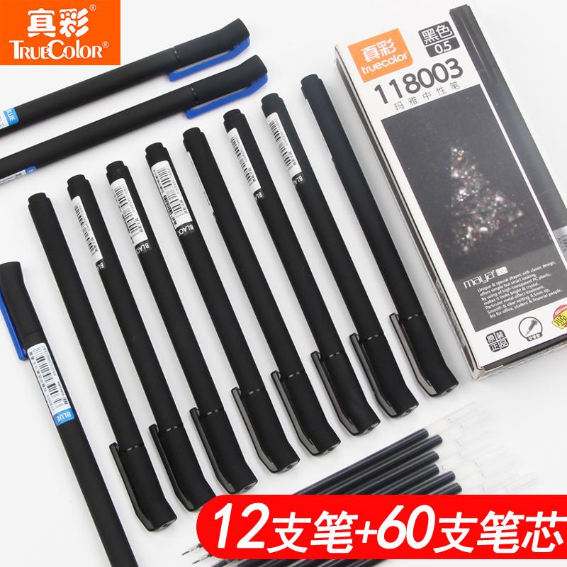 真彩中性笔黑色全针管0.5mm碳素笔磨砂杆签字笔红笔黑笔学生办公考试专用学生用水性笔水笔文具用品批发