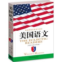 美国语文:英汉双语全译版 第三册