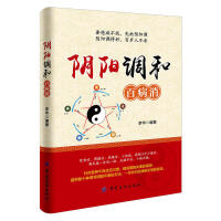【正版现货】阴阳调和百病消/李华