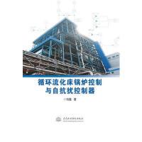 循环流化床锅炉控制与自抗扰控制器
