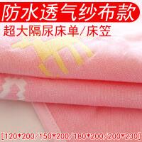 隔尿垫 超大纯棉婴儿纱布防漏可洗防水隔尿床单床笠1.8米四季通用