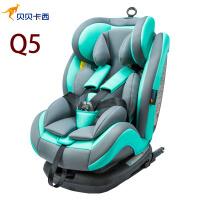 贝贝卡西儿童安全座椅汽车车用车载0-4-3-12岁宝宝婴儿坐椅