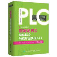 欧姆龙PLC编程指令与梯形图快速入门(第3版) 刘艳伟 9787121331671