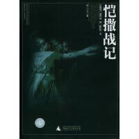 恺撒战记 (古罗马)凯撒等,席代岳 广西师范大学出版社