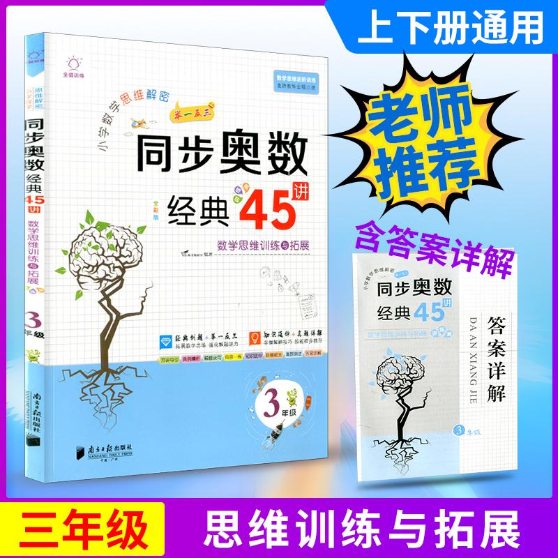 小学数学思维解密 同步奥数经典45讲三年级 数学思维训练与拓展小学生奥数举一反三教材上下册同步练习册