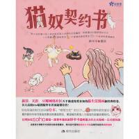 【二手书旧书95成新】 猫奴契约书 妙卡卡 绘 9787801889003