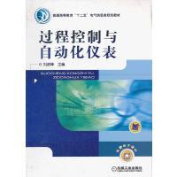 【旧书二手书8成新】 过程控制与自动化仪表 刘波峰 机械工业出版社