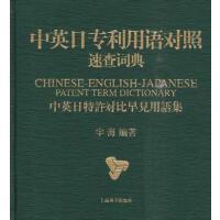 【二手旧书9成新】中英日用语对照速查词典 宇海 上海辞书出版社
