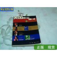【二手旧书9成新】美国商业奇才 上册 /[美]卡纳迪奥 著;张延 译;王星 生活・?