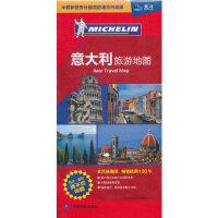 意大利旅游地图(1:180万)/米其林世界分国目的地系列地图 本书编写组 中国地图出版社 9787503162145
