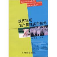 【正版新书】现代猪场生产管理实用技术 曲万文 中国农业出版社 9787109111660