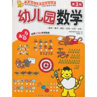 幼儿园数学・4-5岁(第3版)