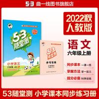 官方正品 2021秋新品 53随堂测 小学语文 六年级上册 人教版 rj 建议搭配53天天练使用