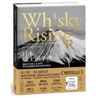 现货 正版 日本威士忌全书:崛起中的威士忌品牌、传奇蒸馏厂与品饮