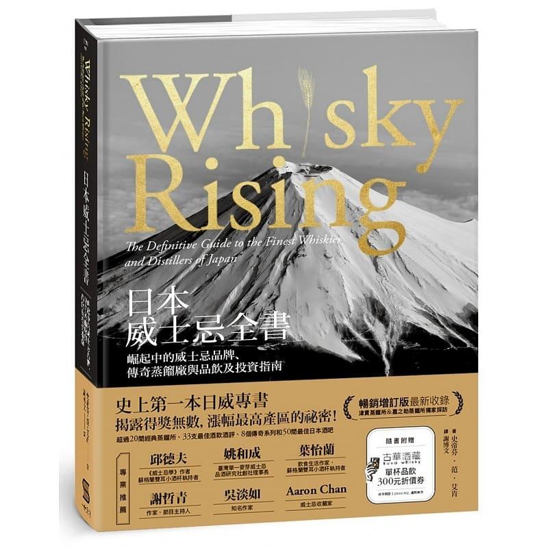 【预售】 正版 日本威士忌全书:崛起中的威士忌品牌、传奇蒸馏厂与品饮 正规进口台版书籍,付款后5-8周到货发出!
