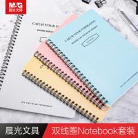 晨光A5/B5记事本双线圈本韩国小清新简约大学生笔记本子批发文具