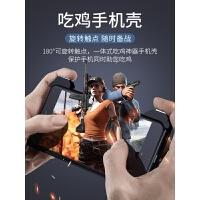 20190531224903384吃鸡神器手机壳一体式iphone苹果x刺激战场6绝地求生7外设8辅助Plus装备p手