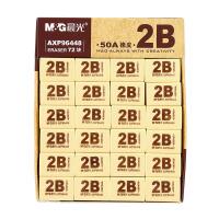 晨光(M&G)考试橡皮 2B小号学生作业橡皮擦 AXP96448