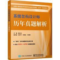 系统架构设计师历年真题解析 电子工业出版社