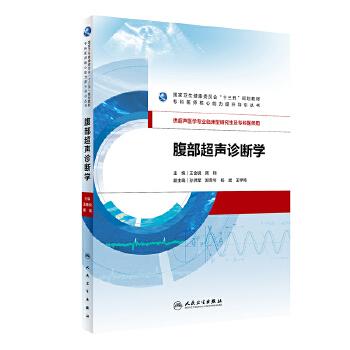 腹部超声诊断学 王金锐、周翔 9787117274258 北京文泽远丰图书专营店