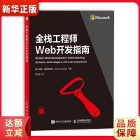 全栈工程师Web开发指南 9787115497451 [意]迪诺・埃斯波西托(Dino Esposito) 人民邮电出