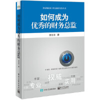 如何成为的财务总监( 贺志东 电子工业出版社 9787121265402