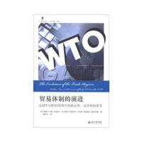 贸易体制的演进――GATT与WTO体制中的政治学、法学和经济学