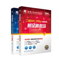 全国计算机等级考试二级MS Office高级应用2018年9月版全新上机考试题库+全真考场(全套2本) 计算机二级 可搭未来教育无纸化考试真题库