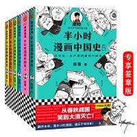 半小时漫画历史系列(中国史1-5完结+世界史,共6册)(签章版)