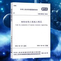 正版现货 GB 50924-2014 砌体结构工程施工规范
