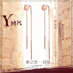 周大福 Y时代18K金耳环耳线E121819>>定价