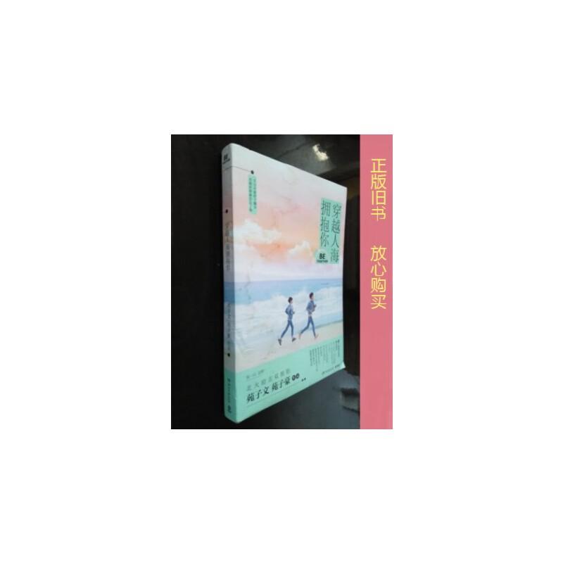 【旧书二手书9品】穿越人海拥抱你 /苑子文、苑子豪 著 湖南文艺出版社 正版旧书  放心购买