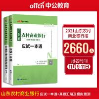 中公2019山东省农村商业银行招聘考试应试一本通 历年真题全真模拟 2本套