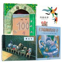 儿童绘本套装5册 隧道 打瞌睡的房子 地下100层的房子 玛修的梦 第五个共5册 安东尼・布朗译者 奥黛莉・伍德 岩井