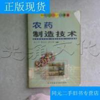 【旧书二手书】【正版现货】农药制造技术---[ID:466661][%#245E4%#]---[中图分类法][!TQ4