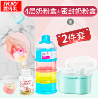 婴儿宝宝奶粉格宝宝迷你分装奶粉盒便携外出婴儿装奶粉便携盒