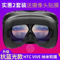 htc vive VR头显3D眼镜保护膜前摄像头贴膜 抗蓝光 高清防爆软膜 【抗蓝光2套装】HTC VIVE镜片纳米软