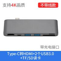 Type-C转换器USB苹果MacBook电脑pro新款air转接头HDMI扩展坞小米华为笔记本拓展