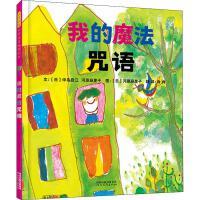 启发精选世界畅销绘本我的魔法咒语少幼儿童绘本3-6岁图故事书儿童阅读书籍疗愈校园摩擦创伤的魔法,适度谅解和包容绘本故事