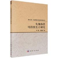 失海渔民可持续生计研究 许燕,施国庆 科学出版社 9787030521552