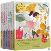 共6本 踮脚张望的阳光女孩 立交桥上的水孩子 四叶草的幸运守护 花仙子的隐形翅膀 光彩夺目的彩虹 我的远方是明亮 伍美