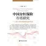 中国分红保险市场研究―基于保险消费者权益的考察
