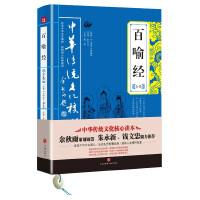 百喻经全集(古印度原生民间故事之中国本土化版本