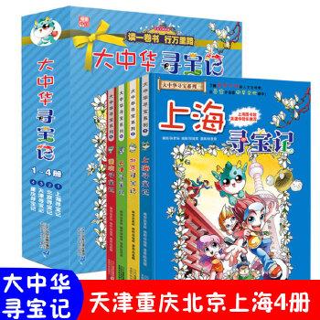 大中华寻宝记(1-4共4册) 重庆+天津+北京+上海 6-7-14岁儿童课外科普百科漫画书
