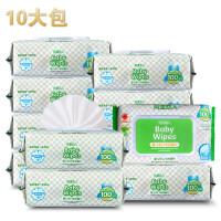 婴儿湿巾100带盖10包湿纸巾手口屁宝宝新生婴幼儿品80抽a239