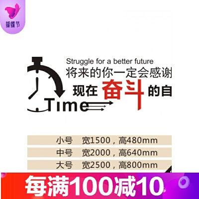 亚克力墙贴3d立体励志标语口号字公司企业文化墙办公室墙壁装饰品  特 一般在付款后3-90天左右发货,具体发货时间请以与客服协商的时间为准