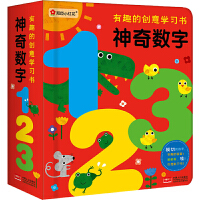 神奇数字书 有趣的创意学习儿童早教书0-3-6岁宝宝数学启蒙认知翻翻书宝宝撕不烂的儿童绘本神奇书儿童