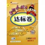 二年级语文(上R同步作业类*修订)/黄冈小状元达标卷